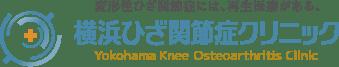 横浜ひざ関節症クリニック