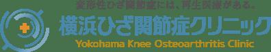 変形性ひざ関節症・半月板損傷の治療に特化したクリニック 横浜ひざ関節症クリニック