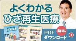 よくわかるひざ再生医療 PDF無料ダウンロード