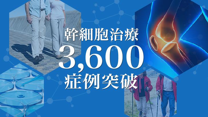 幹細胞治療の症例実績3600