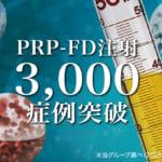 ひざ関節のPRP-FD注射の症例が3,000症例を突破しました