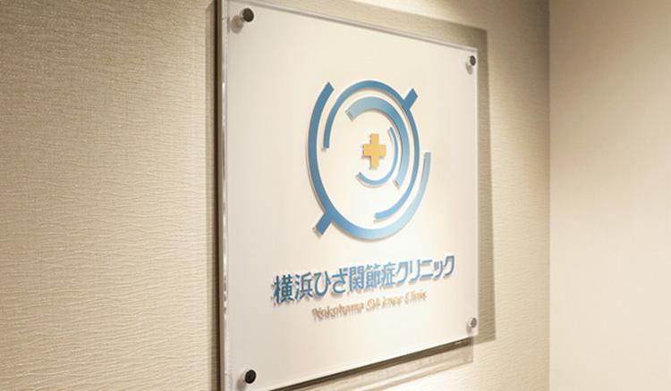 横浜ひざ関節症クリニックの看板