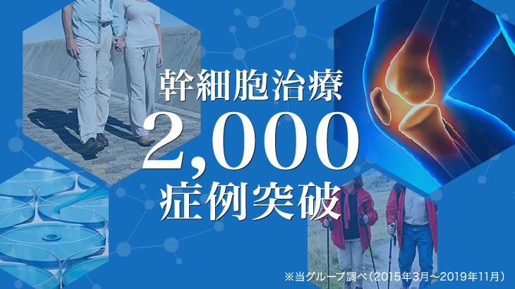 幹細胞治療2000症例突破