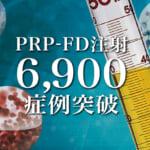 PRP-FD注射の治療実積6900症例突破