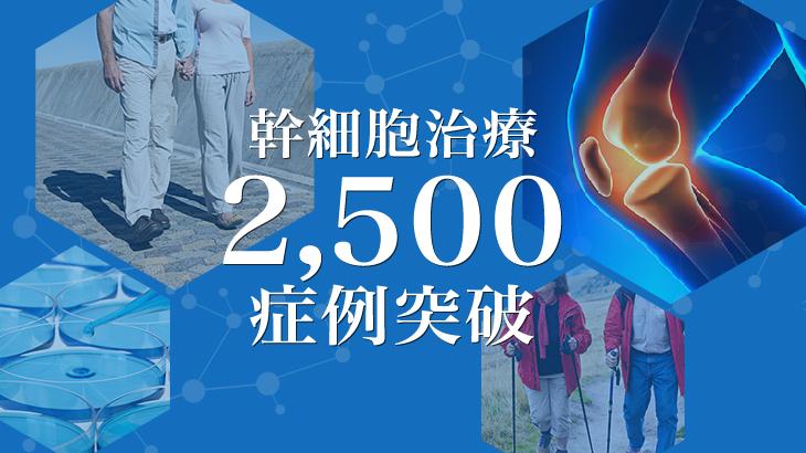 幹細胞治療の症例実績2500