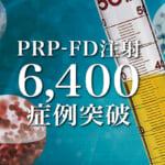 PRP-FD注射の治療実積が、6,400例以上となりました
