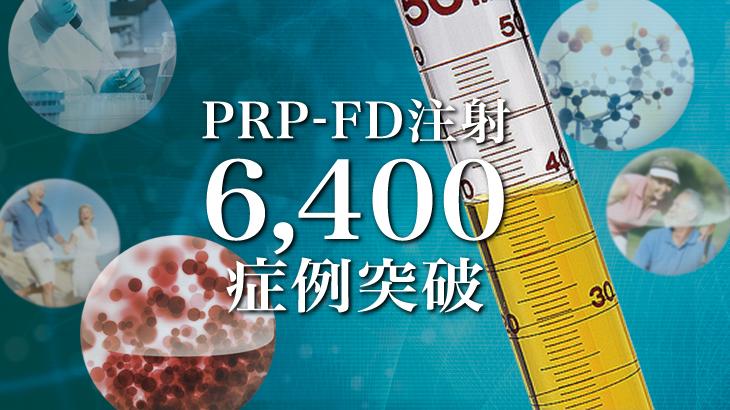 PRP-FD注射の治療実積6400症例突破