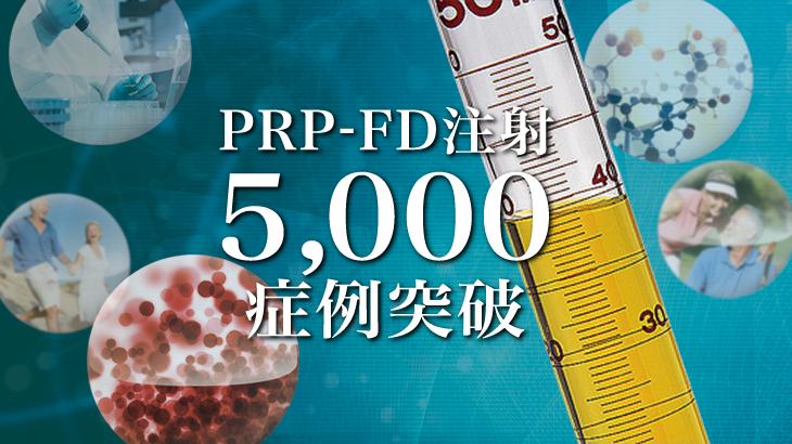 PRP-FD注射の治療実積5000症例突破
