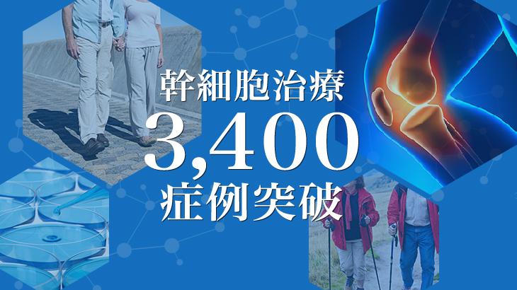 幹細胞治療の症例実績3400
