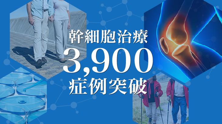 ひざ関節の培養幹細胞治療が3,900症例を突破しました