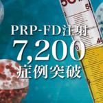 PRP-FD注射の治療実積7200症例突破