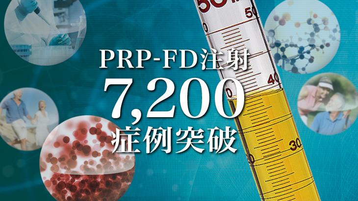 ひざ関節症のPRP-FD注射が7,200症例を突破しました