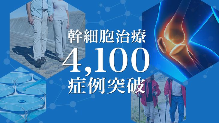 幹細胞治療の症例実績4100