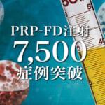 ひざ関節症のPRP-FD注射が7,500症例を突破しました