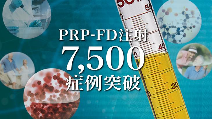 PRP-FD注射の治療実積7500症例突破