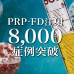 PRP-FD注射の治療実積が、8,000例以上となりました